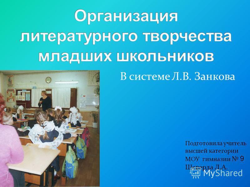 В системе Л.В. Занкова Подготовила учитель высшей категории МОУ гимназии 9 Шеверда Л.А.