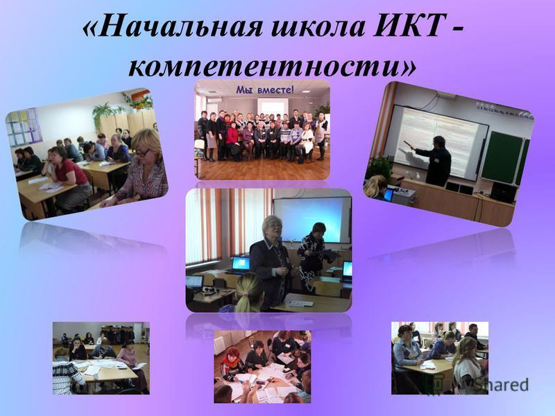 «Начальная школа ИКТ - компетентности»