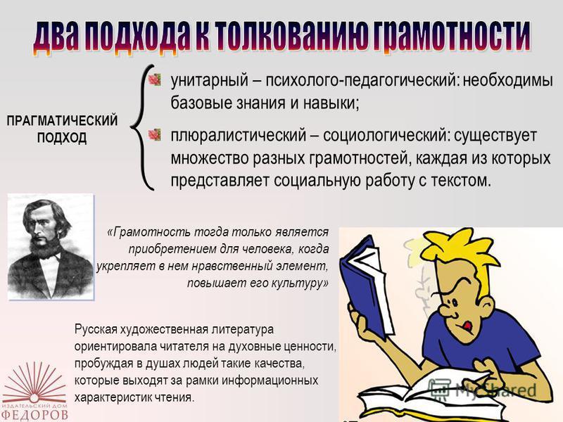 унитарный – психолого-педагогический: необходимы базовые знания и навыки; плюралистический – социологический: существует множество разных грамотностей, каждая из которых представляет социальную работу с текстом. ПРАГМАТИЧЕСКИЙ ПОДХОД Русская художест