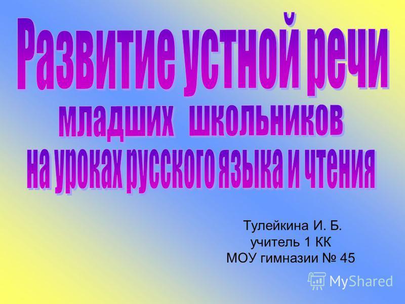 Тулейкина И. Б. учитель 1 КК МОУ гимназии 45