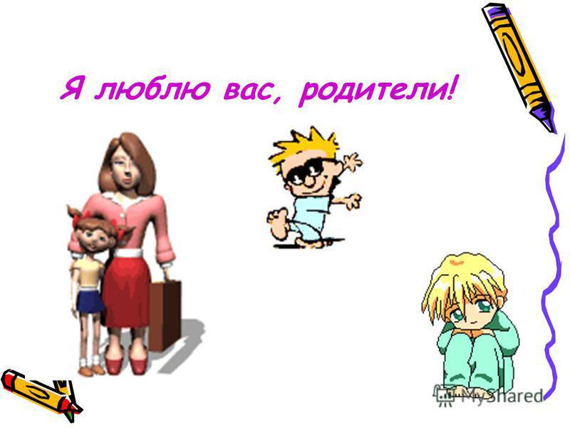 Я люблю вас, родители!