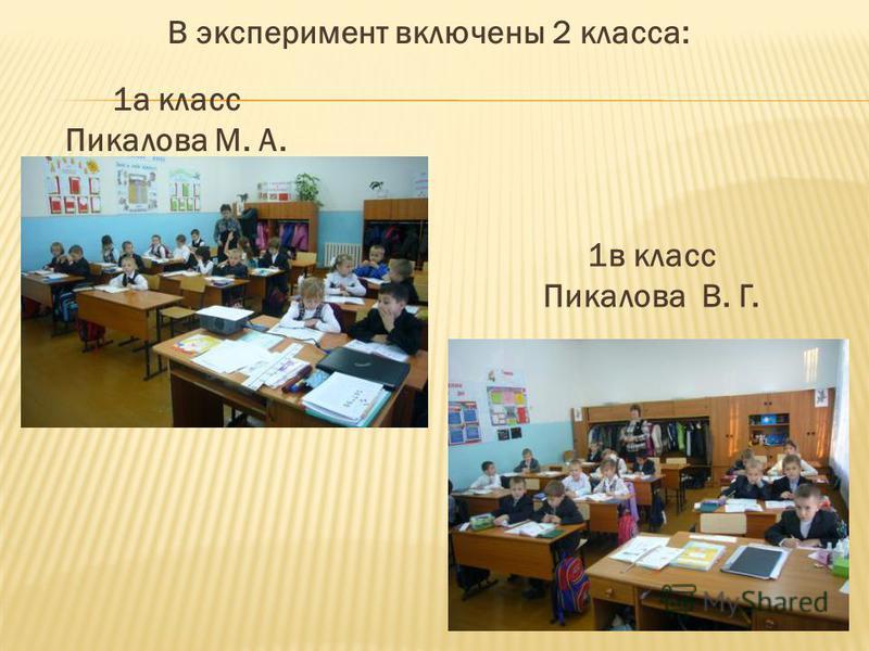 В эксперимент включены 2 класса: 1 а класс Пикалова М. А. 1 в класс Пикалова В. Г.