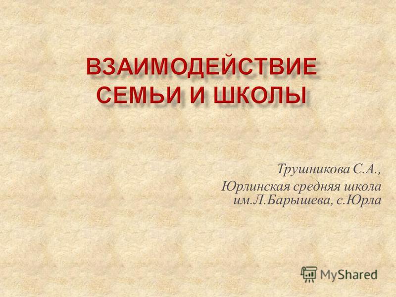 Трушникова С. А., Юрлинская средняя школа им. Л. Барышева, с. Юрла