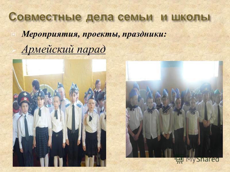 Мероприятия, проекты, праздники : Армейский парад