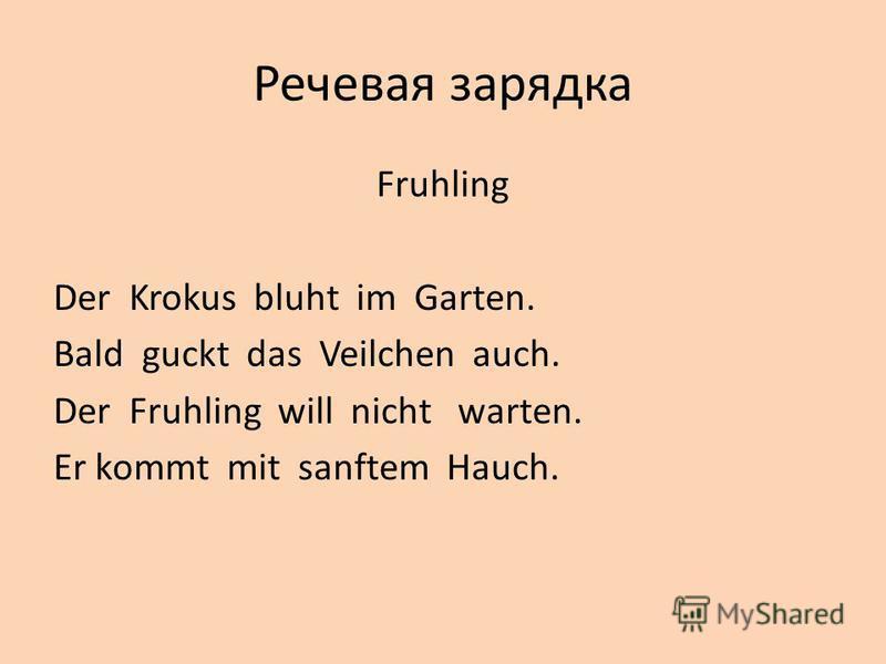 Речевая зарядка Fruhling Der Krokus bluht im Garten. Bald guckt das Veilchen auch. Der Fruhling will nicht warten. Er kommt mit sanftem Hauch.