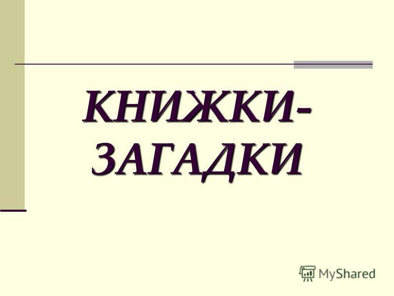 КНИЖКИ- ЗАГАДКИ