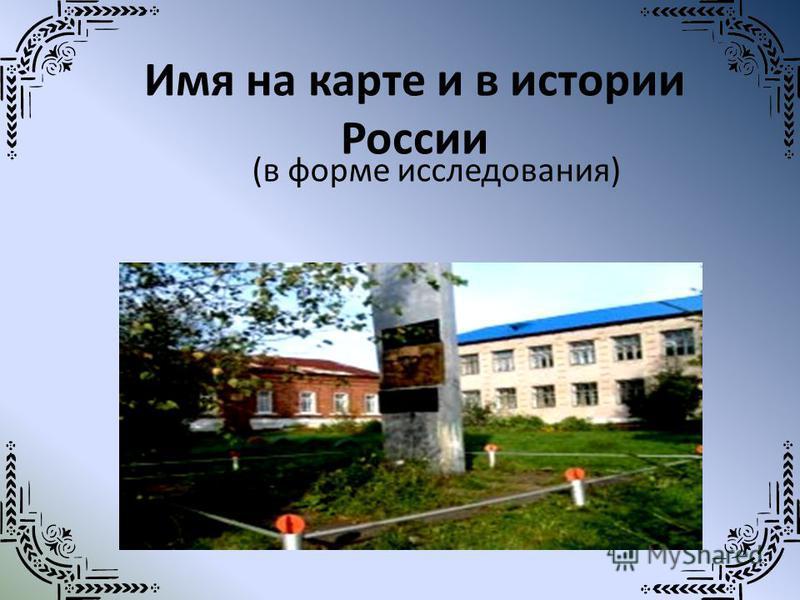 Имя на карте и в истории России (в форме исследования)