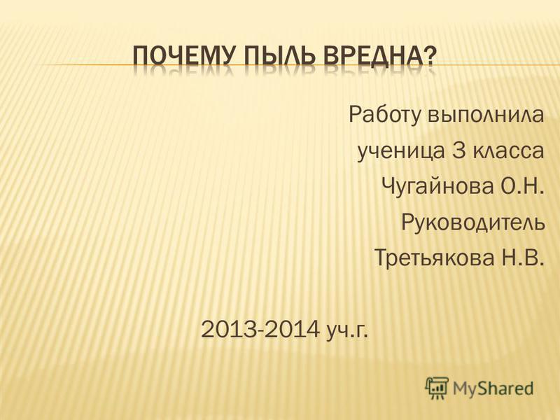 Работу выполнила ученица 3 класса Чугайнова О.Н. Руководитель Третьякова Н.В. 2013-2014 уч.г.