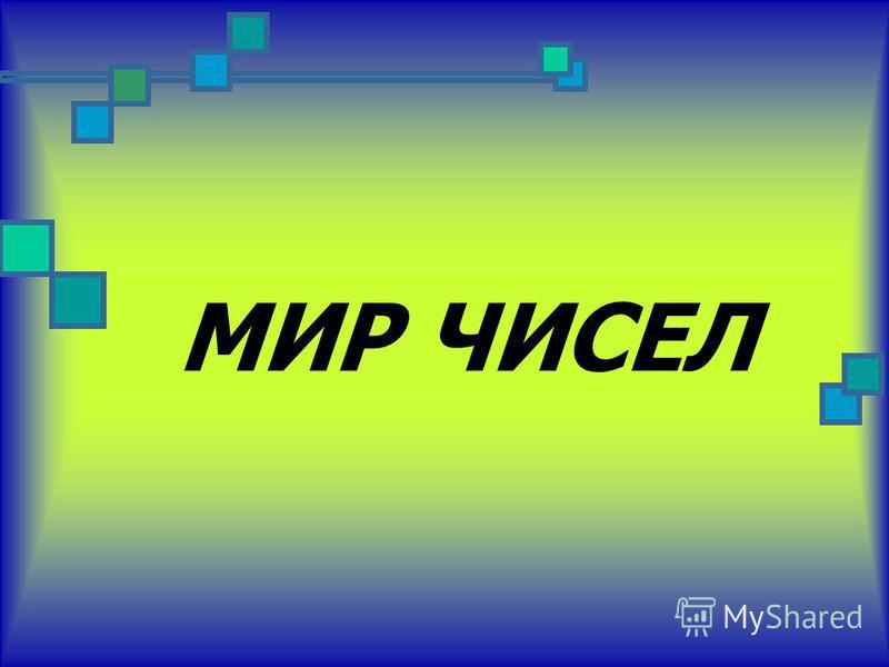 МИР ЧИСЕЛ