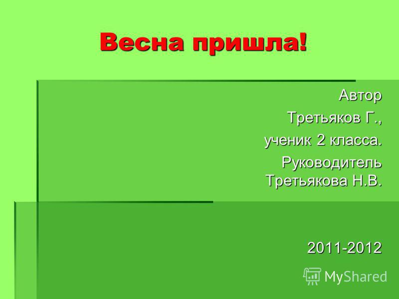 Весна пришла! Автор Третьяков Г., ученик 2 класса. Руководитель Третьякова Н.В. 2011-2012