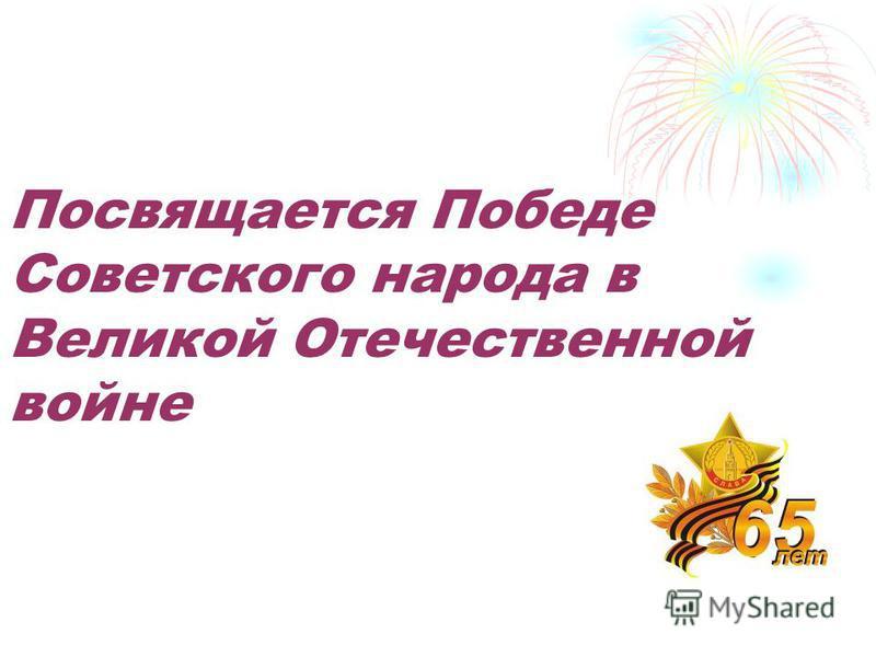 Посвящается Победе Советского народа в Великой Отечественной войне