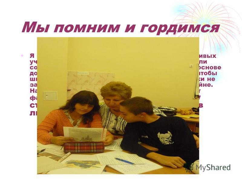 Мы помним и гордимся Я и мои одноклассники в память о погибших и живых участниках Великой Отечественной войны решили создать сборник упражнений по математике на основе достоверных исторических данных. Мы хотим, чтобы школьники нашей страны и на урока