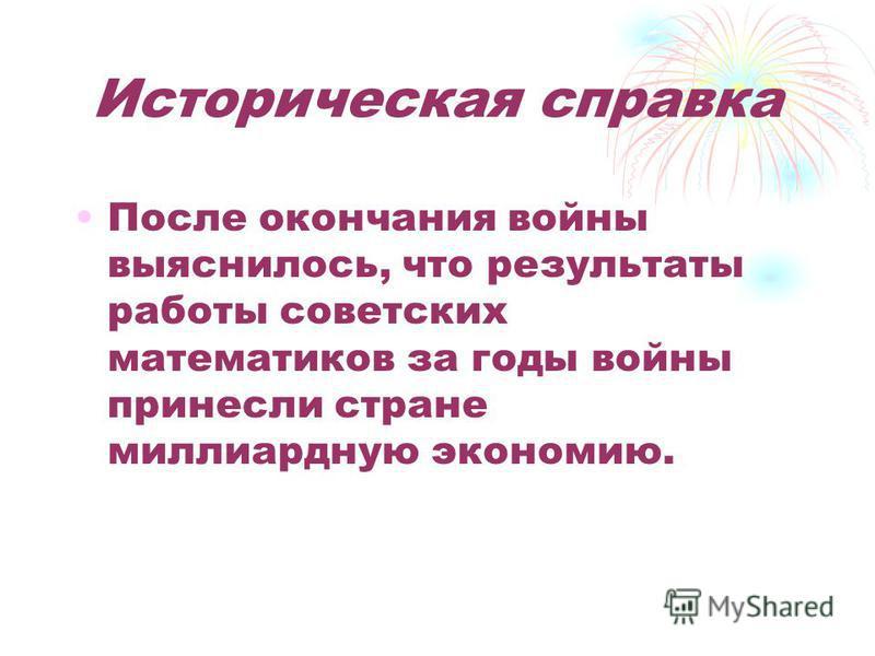 После окончания войны выяснилось, что результаты работы советских математиков за годы войны принесли стране миллиардную экономию.