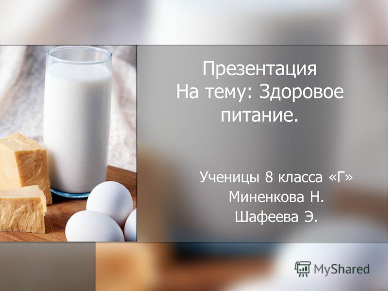 Презентация На тему: Здоровое питание. Ученицы 8 класса «Г» Миненкова Н. Шафеева Э.