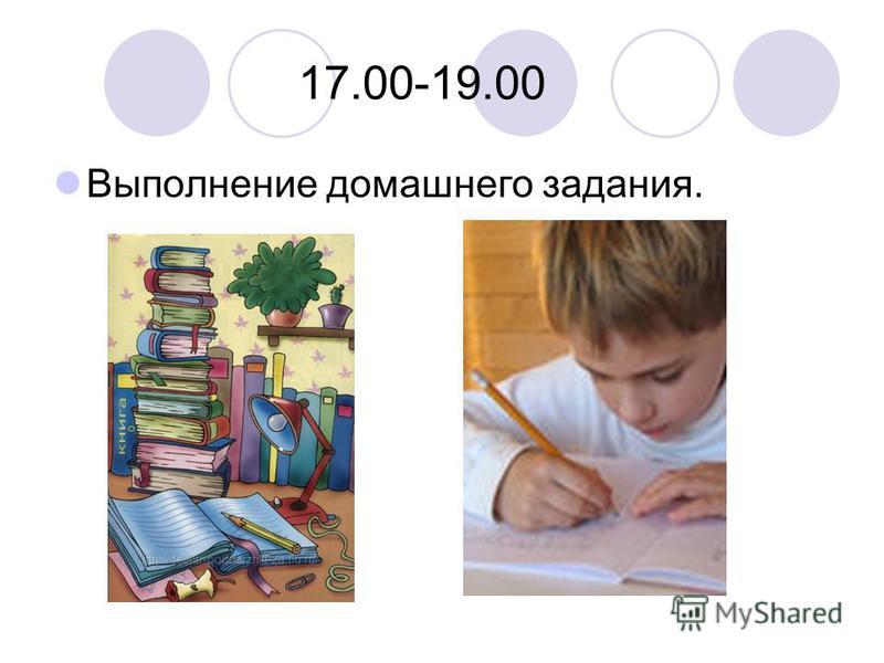 17.00-19.00 Выполнение домашнего задания.