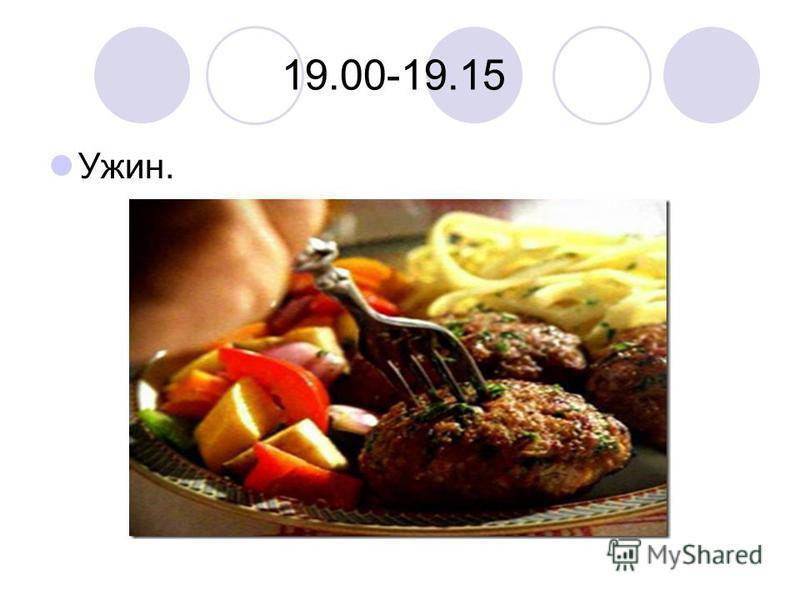 19.00-19.15 Ужин.