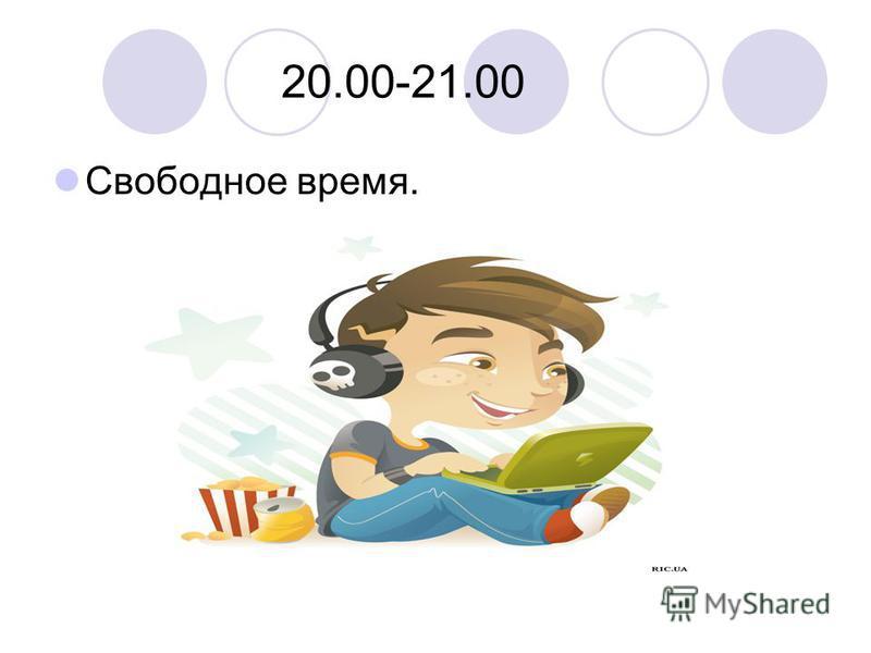20.00-21.00 Свободное время.