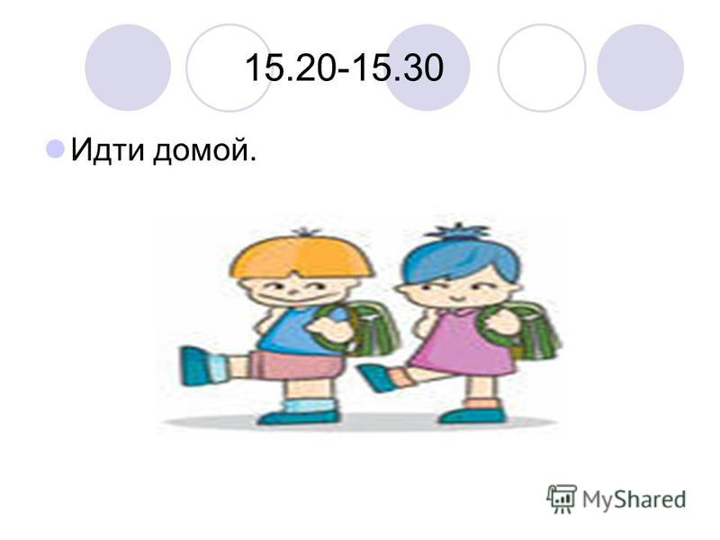 15.20-15.30 Идти домой.