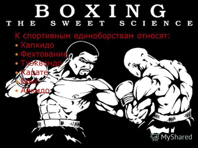 К спортивным единоборствам относят: Хапкидо Фехтование Тхэквондо Карате Бокс Айкидо