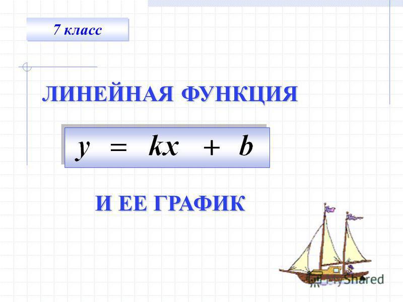 ЛИНЕЙНАЯ ФУНКЦИЯ И ЕЕ ГРАФИК 7 класс