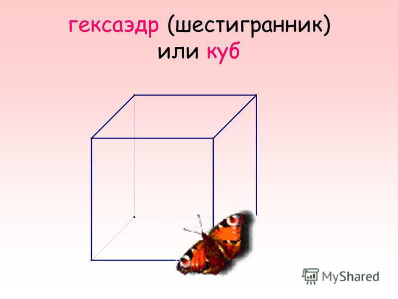 гексаэдр (шестигранник) или куб