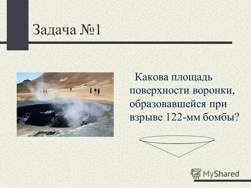 Задача 1 Какова площадь поверхности воронки, образовавшейся при взрыве 122-мм бомбы?