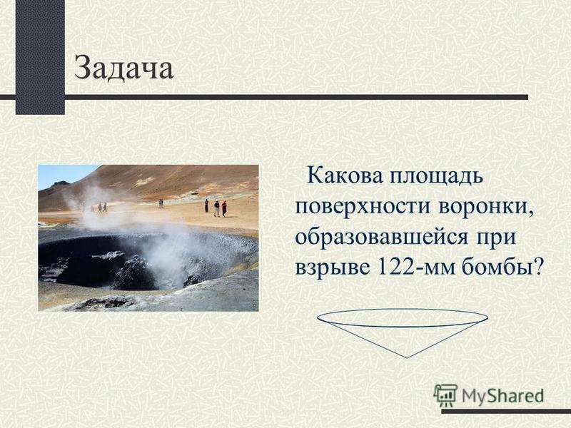 Задача Какова площадь поверхности воронки, образовавшейся при взрыве 122-мм бомбы?