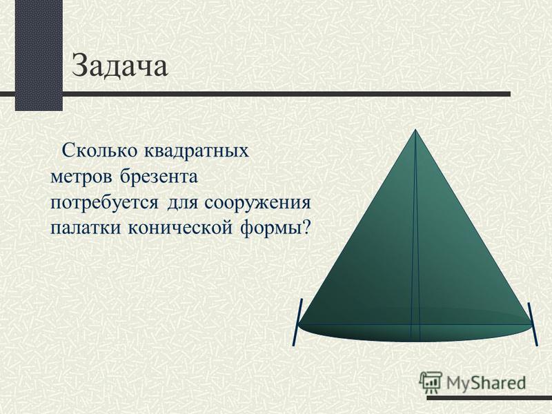 Задача Сколько квадратных метров брезента потребуется для сооружения палатки конической формы?