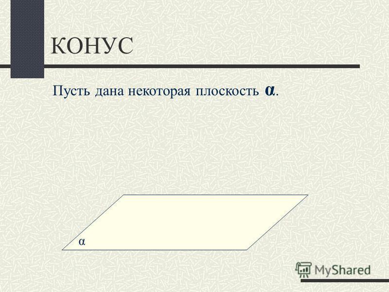 КОНУС α Пусть дана некоторая плоскость α.