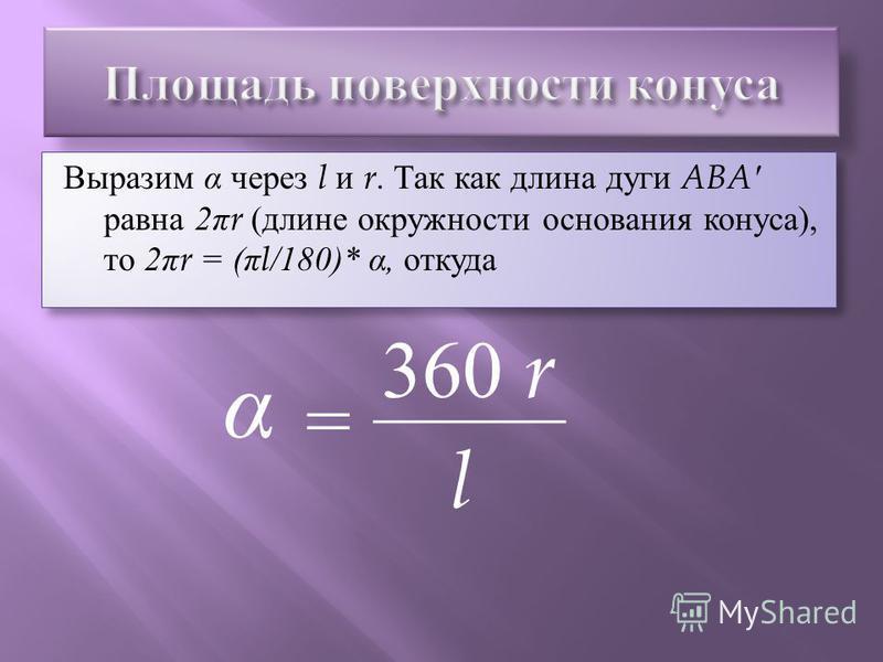 S бок = πl2απl2α 360 (1)