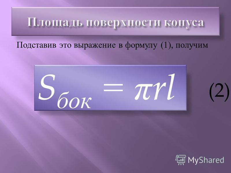 Выразим α через l и r. Так как длина дуги ABA' равна 2πr (длине окружности основания конуса), то 2πr = (πl/180)* α, откуда α = 360 r l