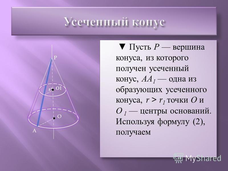 Докажем, что площадь боковой поверхности усеченного конуса равна произведению полусуммы длин окружностей оснований на образующую, т. е. S бок = π (r + r 1 ) l Где r и r 1 – радиусы оснований, l – образующая усеченного конуса.