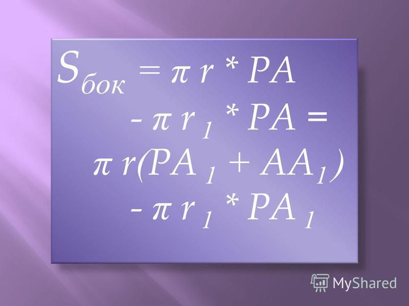 Пусть Р вершина конуса, из которого получен усеченный конус, АА 1 одна из образующих усеченного конуса, r > r 1 точки О и О 1 центры оснований. Используя формулу (2), получаем O P A О1 r1