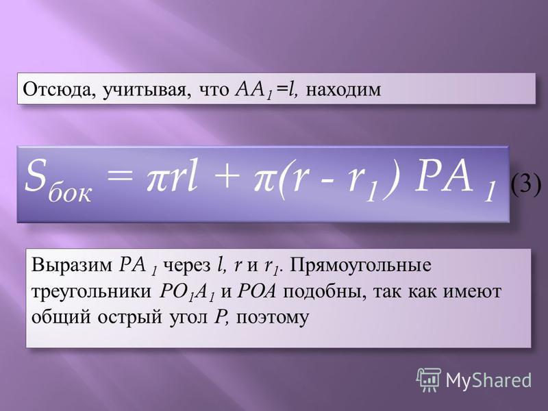 S бок = π r * PA - π r 1 * PA = π r(PA 1 + AA 1 ) - π r 1 * PA 1