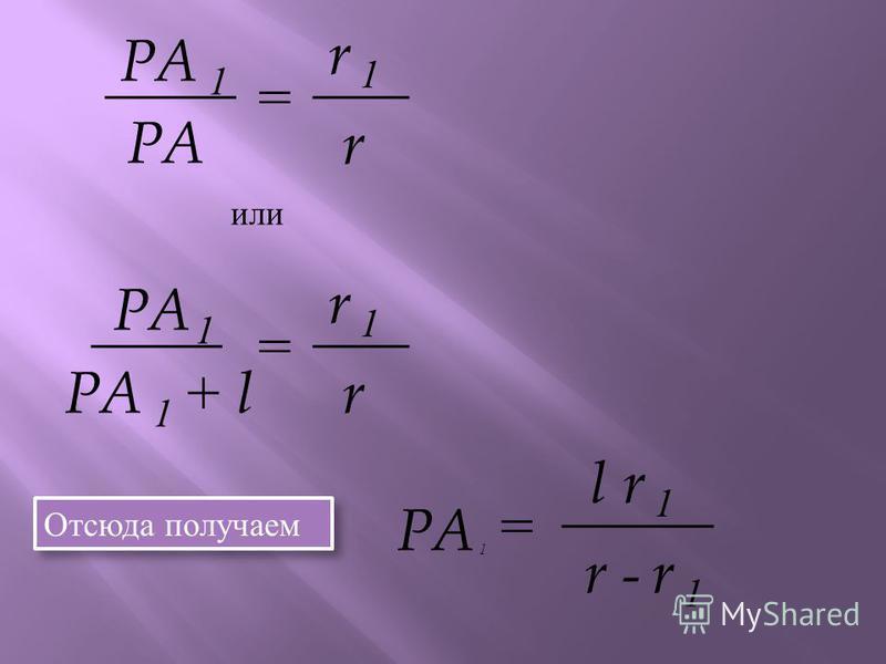 Отсюда, учитывая, что AA 1 =l, находим S бок = url + π(r - r 1 ) PA 1 Выразим PA 1 через l, r и r 1. Прямоугольные треугольники РО 1 А 1 и РОА подобны, так как имеют общий острый угол Р, поэтому (3)