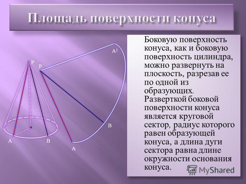 Если секущая плоскость перпендикулярна к оси ОР конуса, то сечение конуса представляет собой круг с центром О и расположенным на оси, конуса. Радиус r 1 этого круга равен (ОР/РО 1 )*r, где r - радиус основания конуса, что легко усмотреть из подобия п