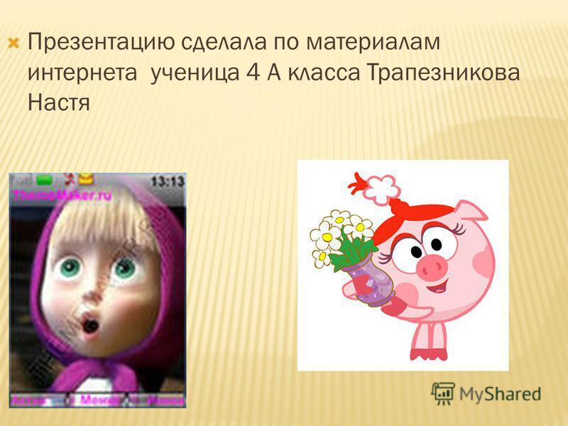 Презентацию сделала по материалам интернета ученица 4 А класса Трапезникова Настя