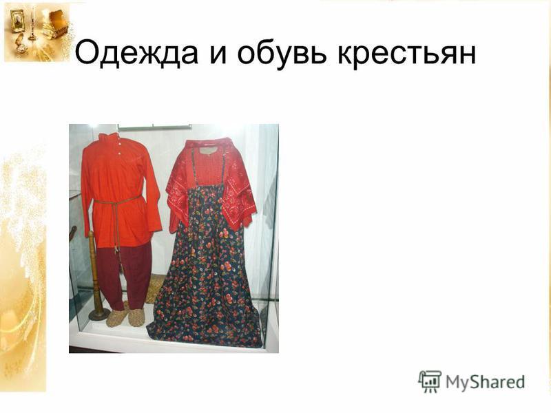 Одежда и обувь крестьян