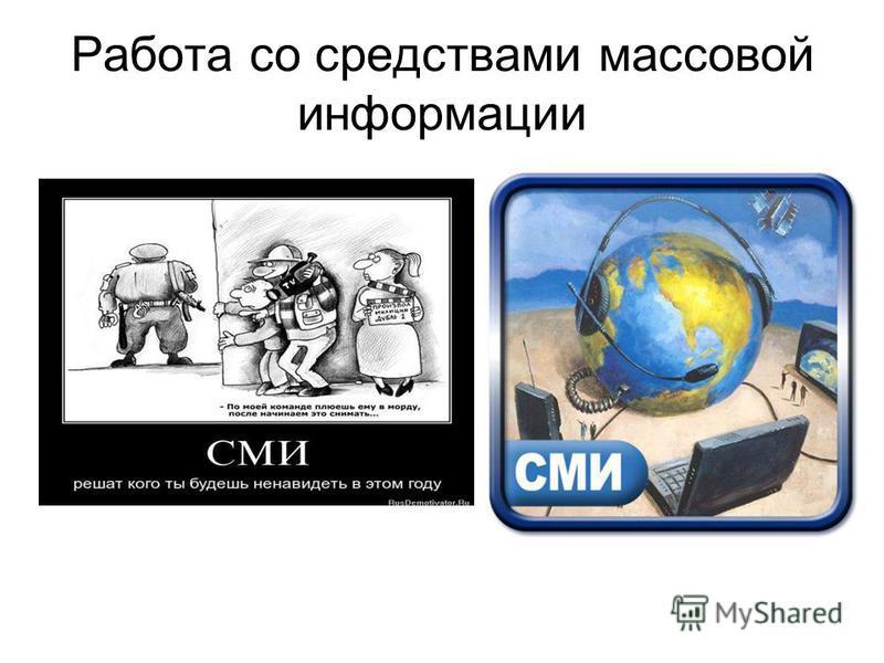 Работа со средствами массовой информации