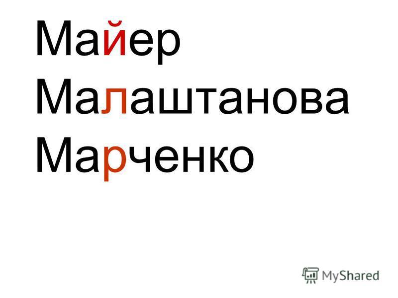 Майер Малаштанова Марченко