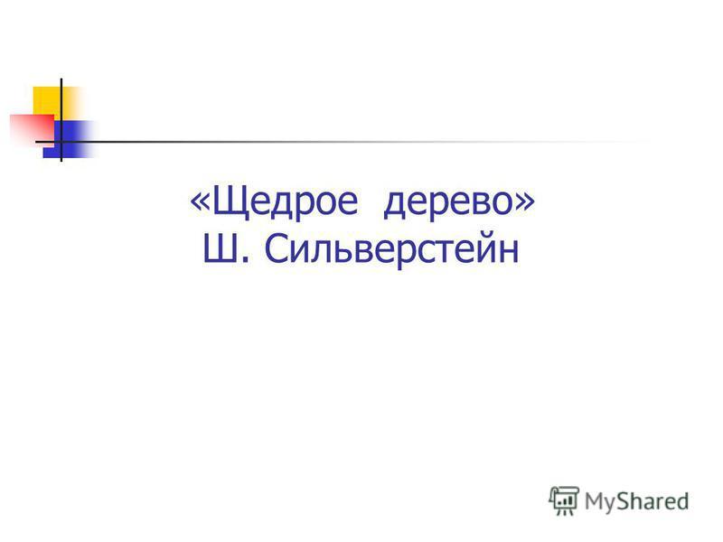 «Щедрое дерево» Ш. Сильверстейн