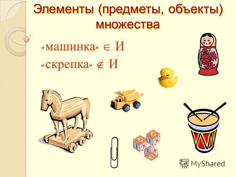 Элементы (предметы, объекты) множества « машинка » И « скрепка » И