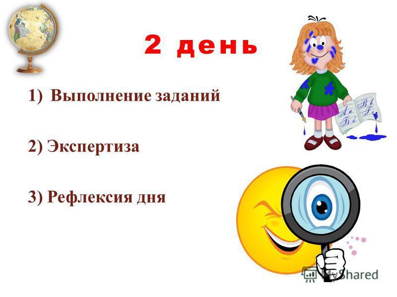 1)Выполнение заданий 2) Экспертиза 3) Рефлексия дня 2 день