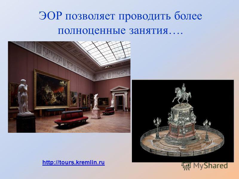 ЭОР позволяет проводить более полноценные занятия…. http://tours.kremlin.ru