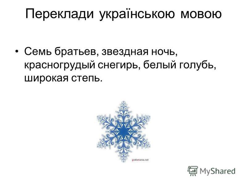 Переклади українською мовою Семь братьев, звездная ночь, красногрудый снегирь, белый голубь, широкая степь.