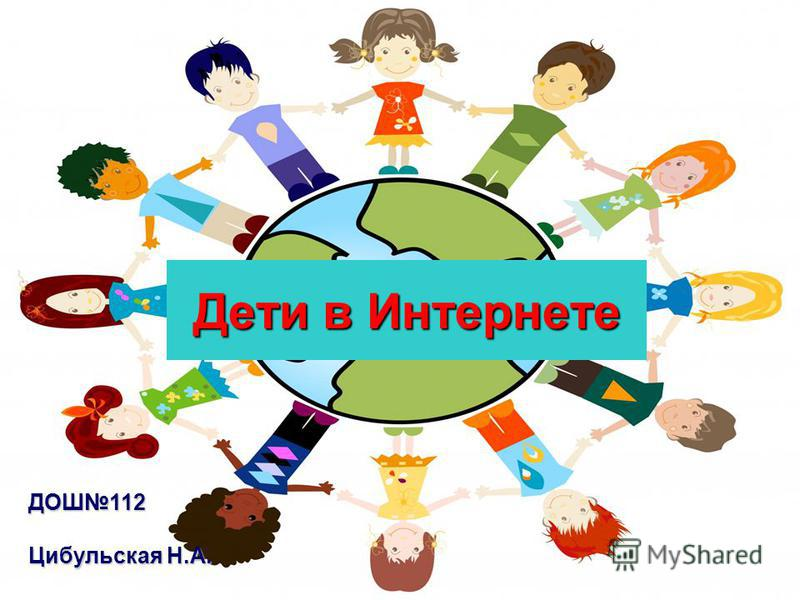 Дети в Интернете ДОШ112 Цибульская Н.А.