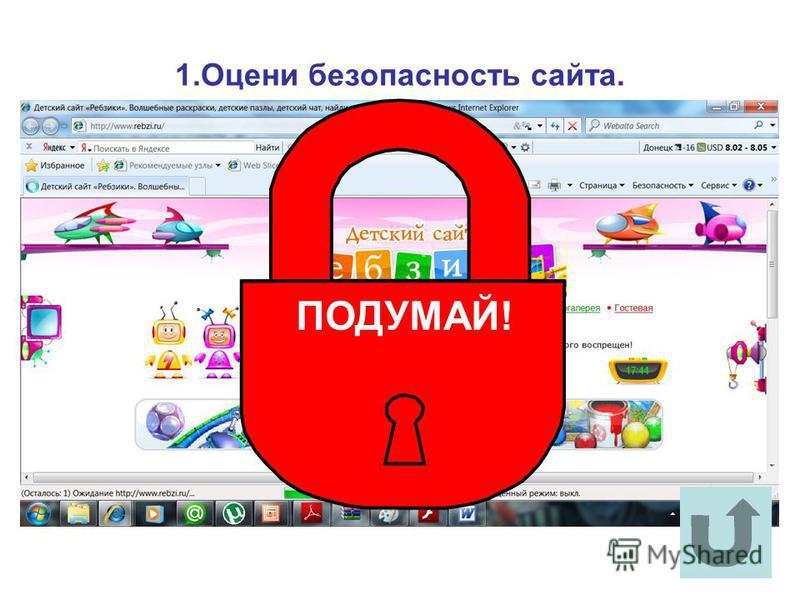 1. Оцени безопасность сайта. ПОДУМАЙ!