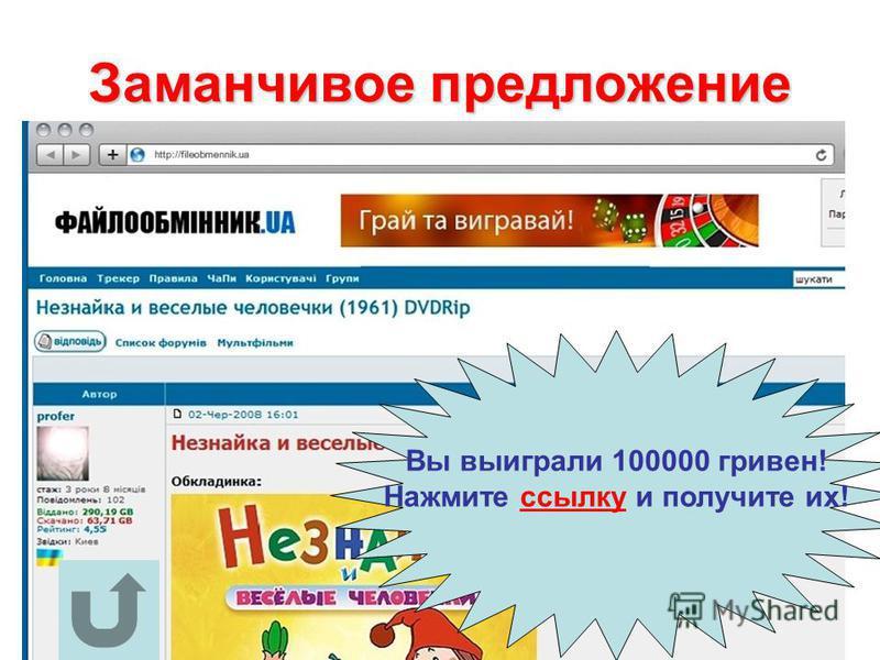 Вы выиграли 100000 гривен! Нажмите ссылку и получите их!
