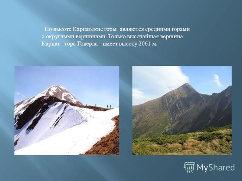 По высоте Карпатские горы являются средними горами с округлыми вершинами. Только высочайшая вершина Карпат - гора Говерла - имеет высоту 2061 м.