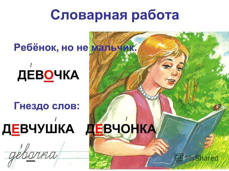 Словарная работа Ребёнок, но не мальчик. Гнездо слов: ДЕВОЧКА / ДЕВЧУШКА ДЕВЧОНКА / / /